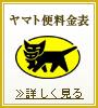 クロネコヤマト便料金表